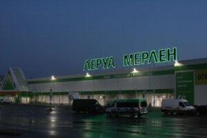 Фотография здания Леруа Мерлен в Калининграде